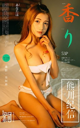 果团网Girlt  2018.01.06 No.011 熊川纪信