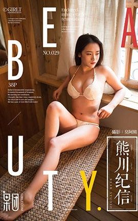 果团网Girlt  2018.03.25 No.029 熊川纪信